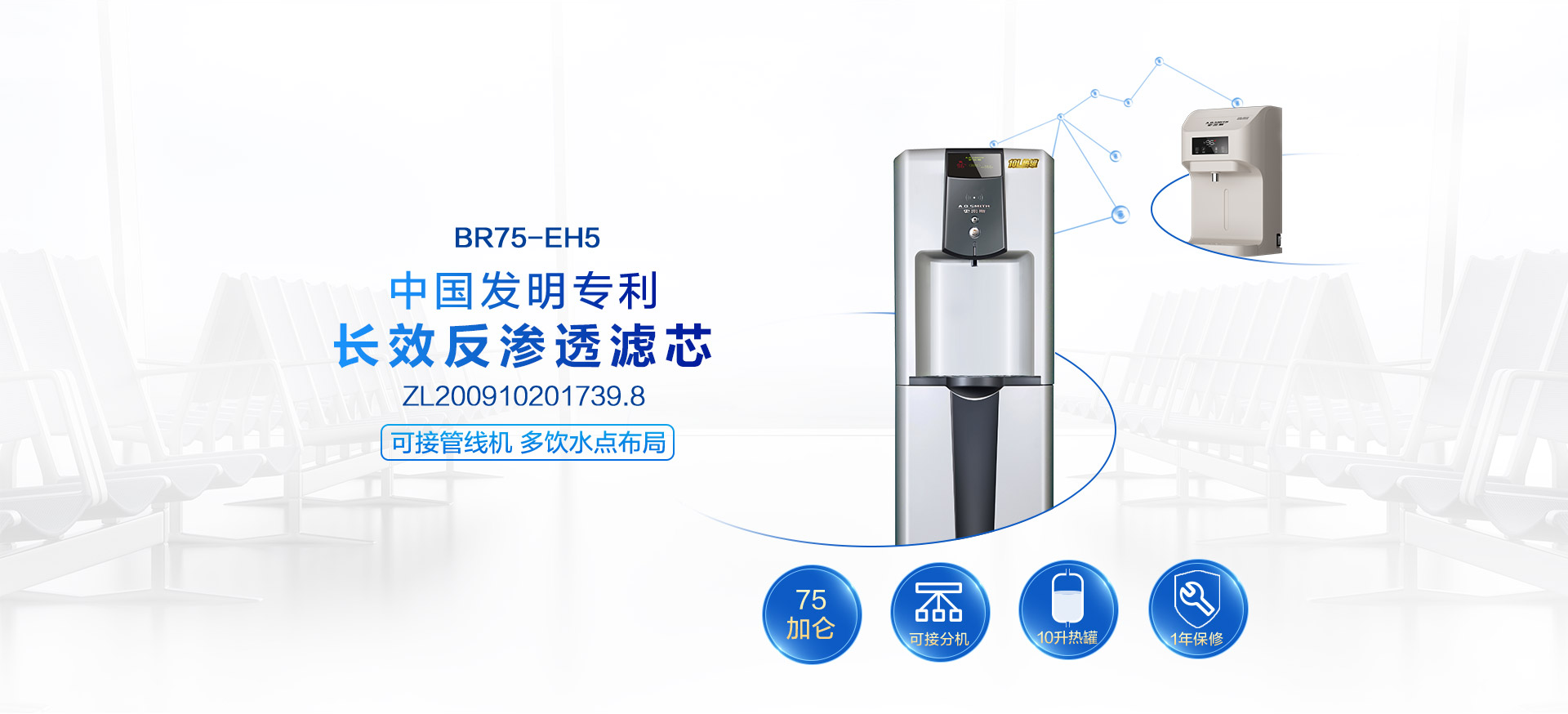 BR75-EH5